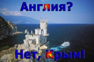 Ukraine, Crimea, Yalta, Cape Ai-Todor, Swallow's Nest Castle