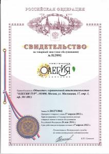 Свидетельство товарный знак Олегия