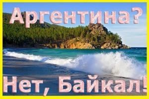 Отдых на Байкале, лето, солнце