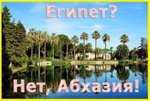 Отдых в Абхазии, лето, солнце