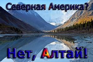 Отдых на Алтае, лето, солнце