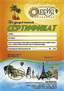 olegiya_sertifikate